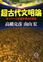 超古代文明論