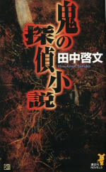 鬼の探偵小説 / 田中啓文